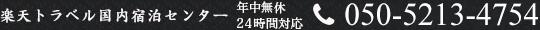楽天トラベル国内宿泊予約センター 受付時間:24時間対応/年中無休 TEL:050-2017-8989
