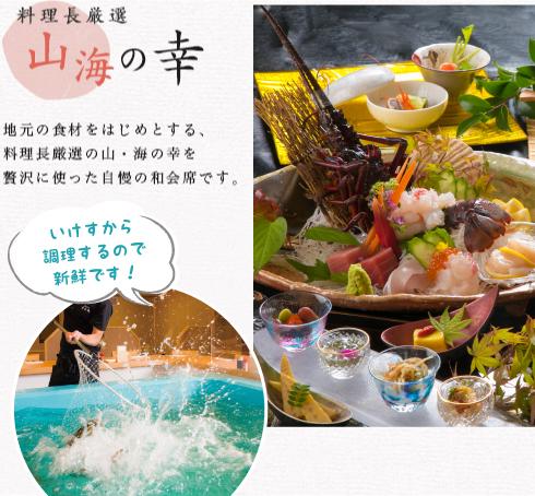 料理長厳選地元の食材をはじめとする、 料理長厳選の山・海の幸を 贅沢に使った自慢の和会席です。いけすから 調理するので 新鮮です!