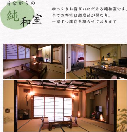 昔ながらのゆっくりお寛ぎいただける純和室です。 全ての客室は調度品が異なり、 一室ずつ趣向を凝らせております