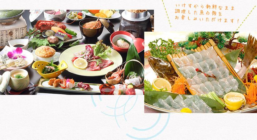 魚介類は生け簀から! 大分の新鮮な食材を使った会席に舌鼓